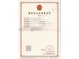 建(jian)築業(ye)企業(ye)資質證書(環(huan)保工程)